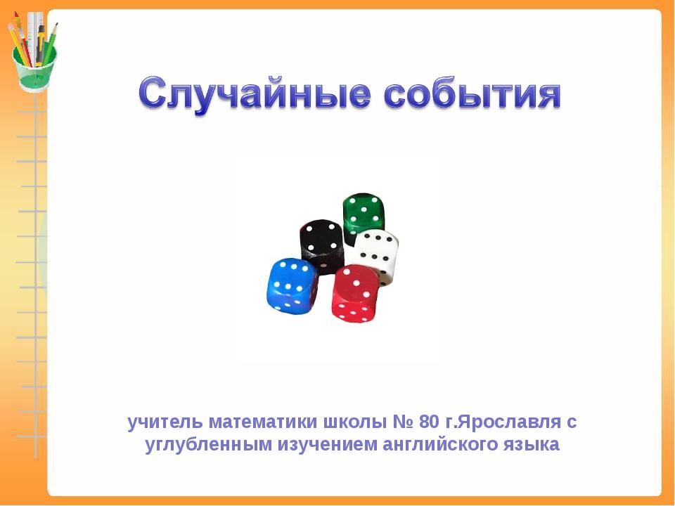 учитель математики школы № 80 г.Ярославля с углубленным изучением английского...