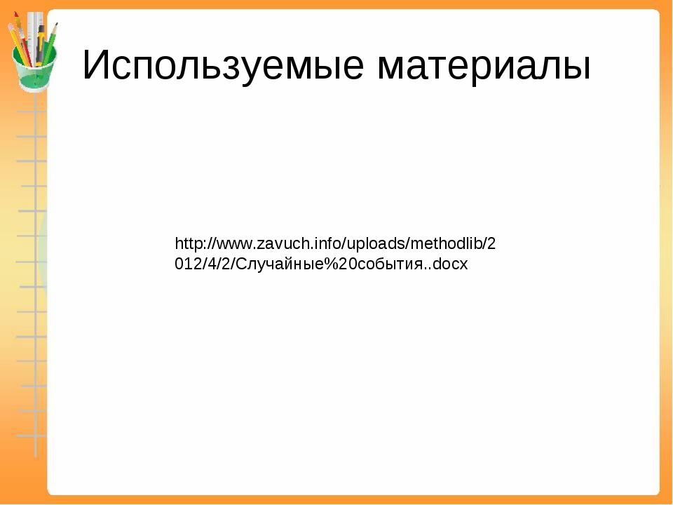 Используемые материалы http://www.zavuch.info/uploads/methodlib/2012/4/2/Случ...
