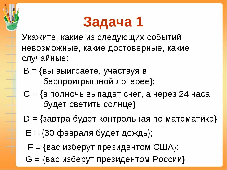 Задача 1 Укажите, какие из следующих событий невозможные, какие достоверные,...