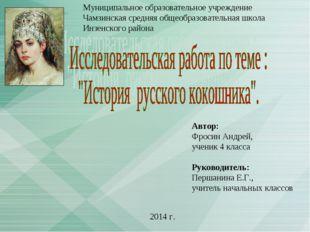 Муниципальное образовательное учреждение Чамзинская средняя общеобразователь