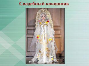Свадебный кокошник