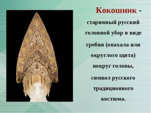 старинный русский головной убор в виде гребня (опахала или округлого щита) во