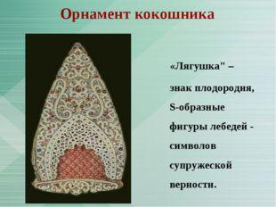 """Орнамент кокошника «Лягушка"""" – знак плодородия, S-образные фигуры лебедей -"""