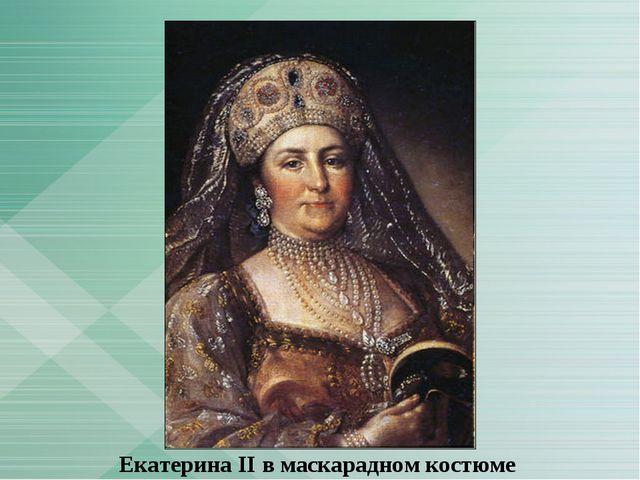 Екатерина II в маскарадном костюме