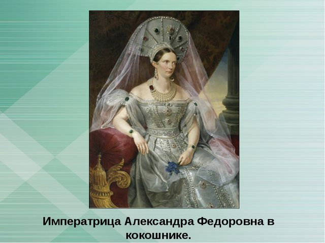 Императрица Александра Федоровна в кокошнике.