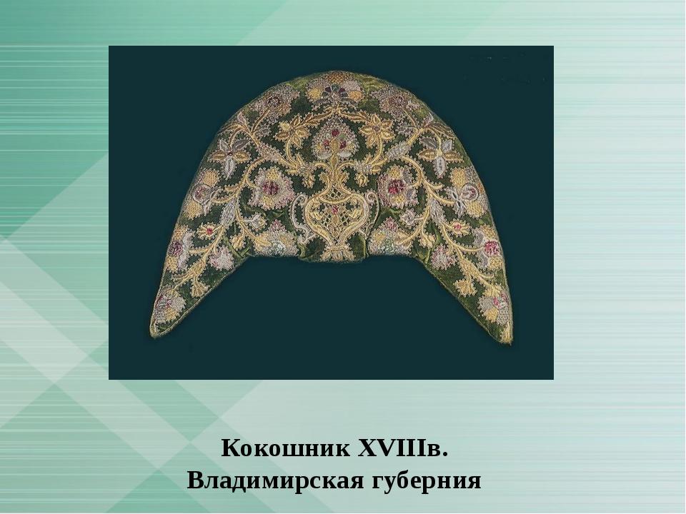 Кокошник XVIIIв. Владимирская губерния