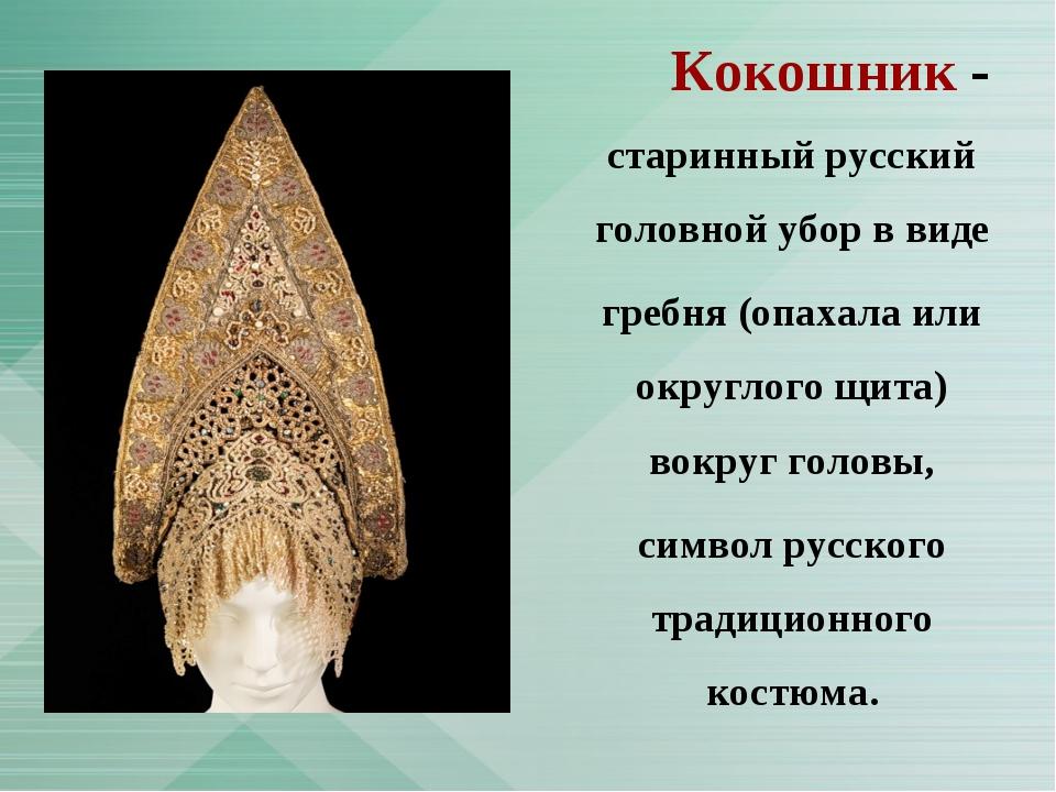 старинный русский головной убор в виде гребня (опахала или округлого щита) во...