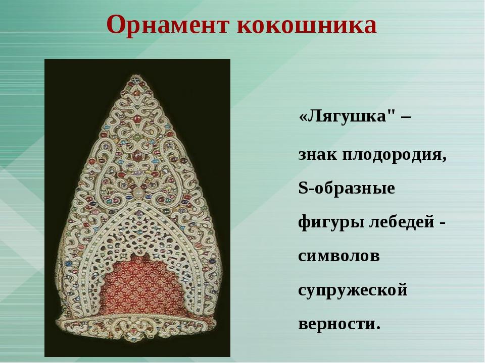 """Орнамент кокошника «Лягушка"""" – знак плодородия, S-образные фигуры лебедей -..."""
