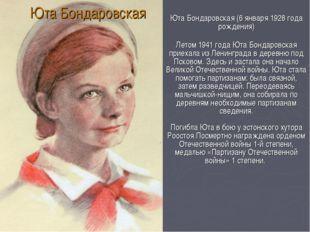 Юта Бондаровская (6 января 1928 года рождения) Летом 1941 года Юта Бондаровск