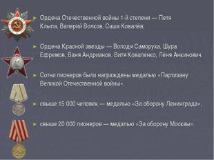 Ордена Отечественной войны1-й степени —Петя Клыпа,Валерий Волков,Саша Ков