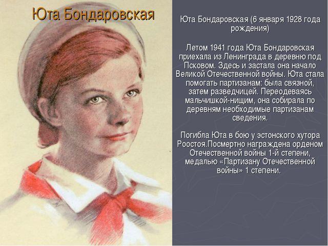 Юта Бондаровская (6 января 1928 года рождения) Летом 1941 года Юта Бондаровск...