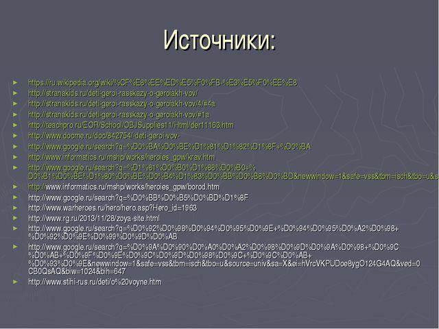 Источники: https://ru.wikipedia.org/wiki/%CF%E8%EE%ED%E5%F0%FB-%E3%E5%F0%EE%E...