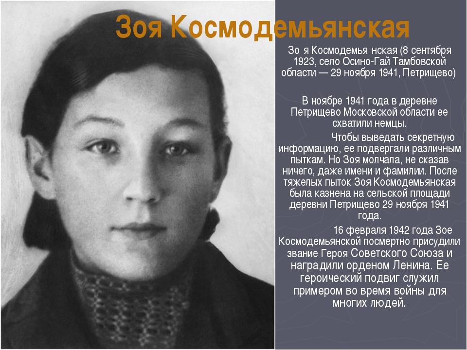 Зо́я Космодемья́нская (8 сентября 1923, село Осино-Гай Тамбовской области — 2...