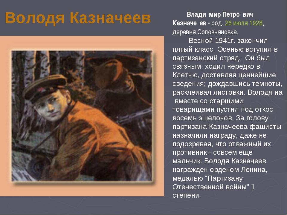 Володя Казначеев Влади́мир Петро́вич Казначе́ев- род.26 июля1928, деревня...