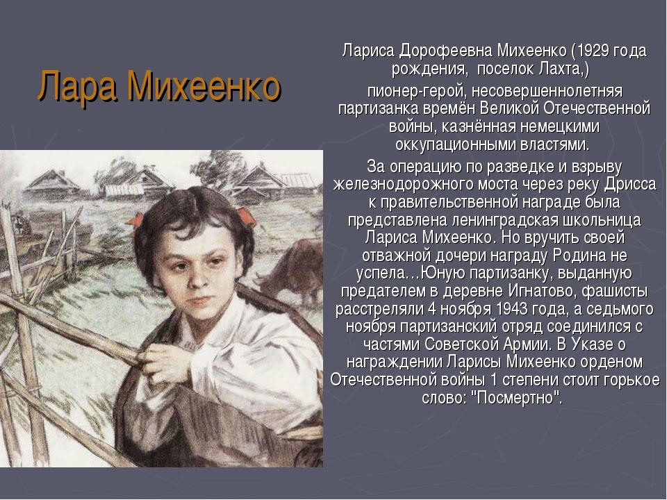 Лара Михеенко Лариса Дорофеевна Михеенко (1929 года рождения, поселок Лахта,)...