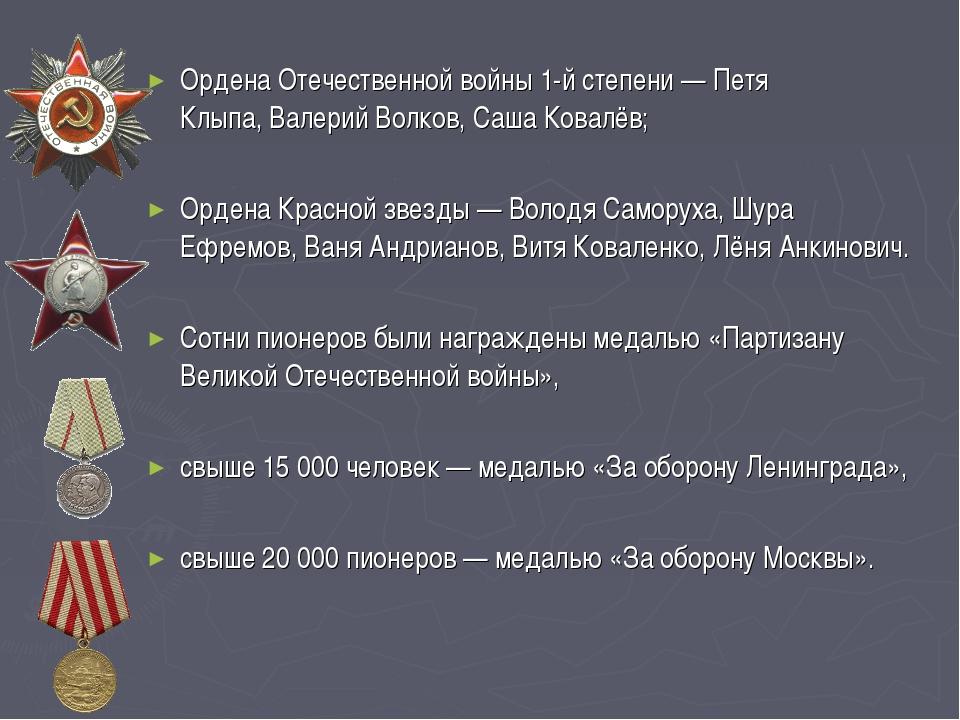 Ордена Отечественной войны1-й степени —Петя Клыпа,Валерий Волков,Саша Ков...