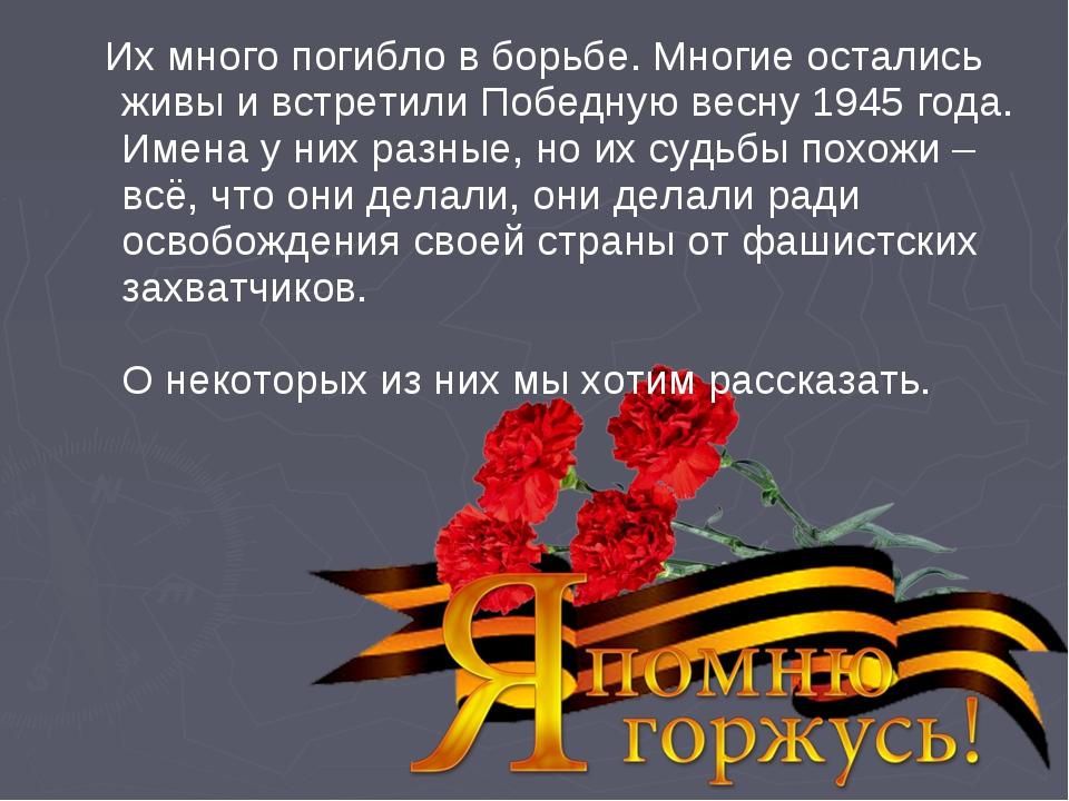 Их много погибло в борьбе. Многие остались живы и встретили Победную весну 1...