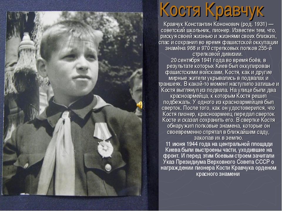Кравчук Константин Кононович (род. 1931) — советский школьник, пионер. Извес...
