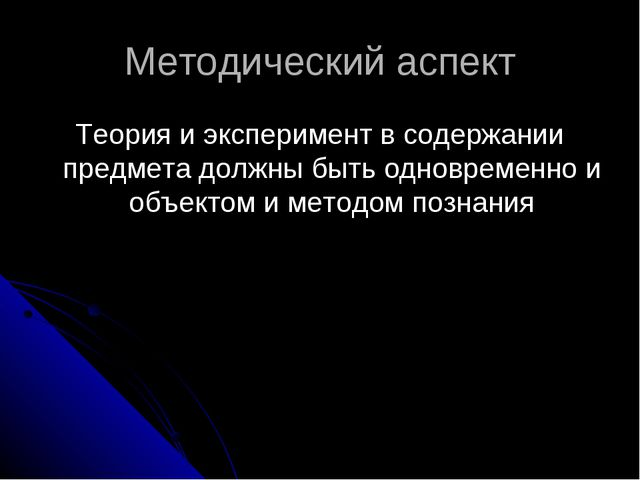 Методический аспект Теория и эксперимент в содержании предмета должны быть од...