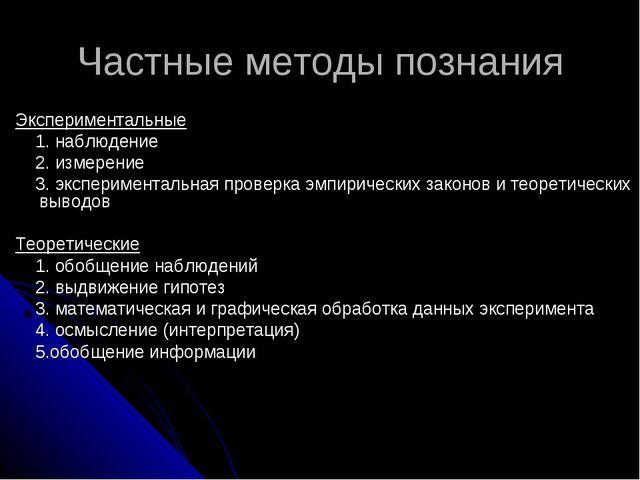 Частные методы познания Экспериментальные 1. наблюдение 2. измерение 3. экспе...