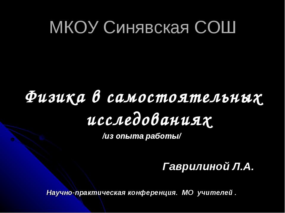 МКОУ Синявская СОШ Физика в самостоятельных исследованиях /из опыта работы/ Г...