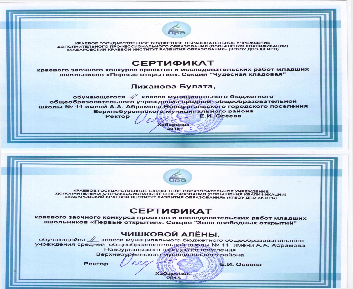 D:\Мои документы\Рабочий стол\НАПЕЧАТАТЬ\сертификат.tif