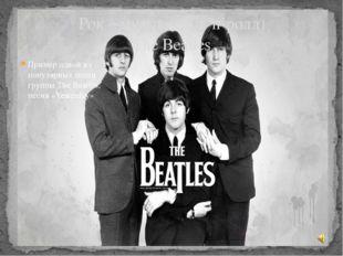 Рок – музыка (рок'н'ролл) The Beatles Пример одной из популярных песен группы