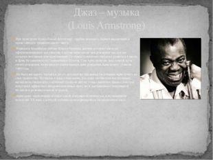 Луи Армстронг (Louis Daniel Armstrong) - трубач, вокалист, первый выдающийся