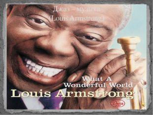 Джаз – музыка (Louis Armstrong)