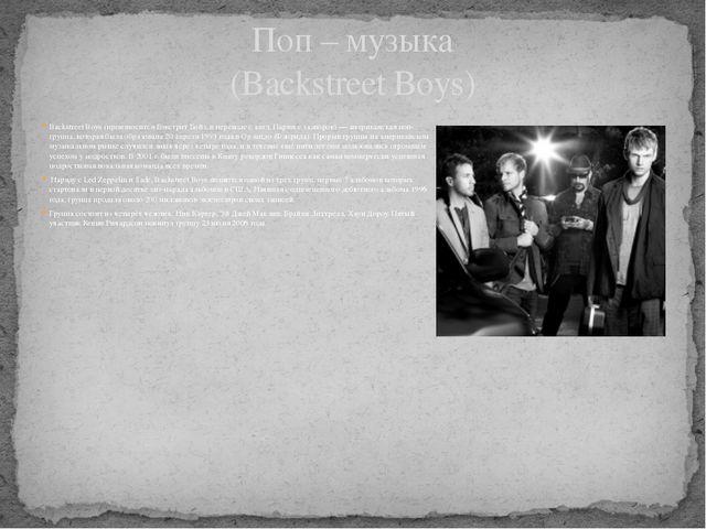Backstreet Boys (произносится Бэкстрит Бойз, в переводе с англ. Парни с задво...