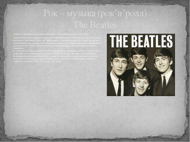 Одними из ярчайших представителей данного жанра является группа The Beatles....