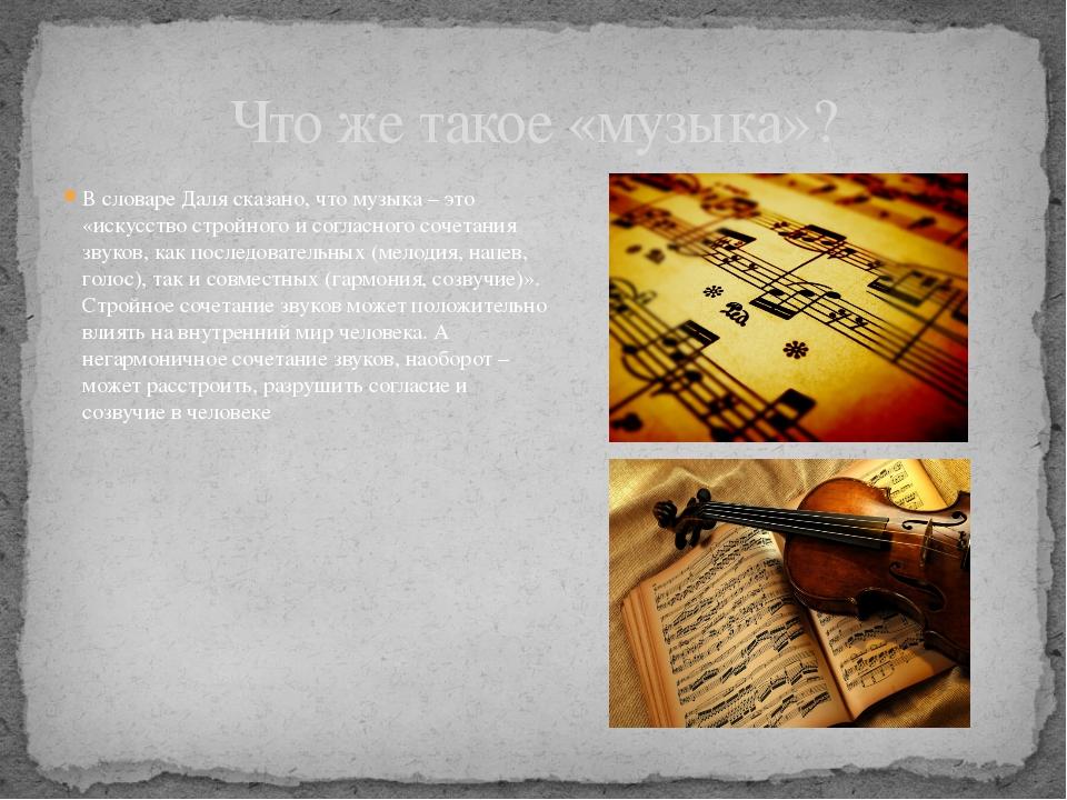 В словаре Даля сказано, что музыка – это «искусство стройного и согласного со...