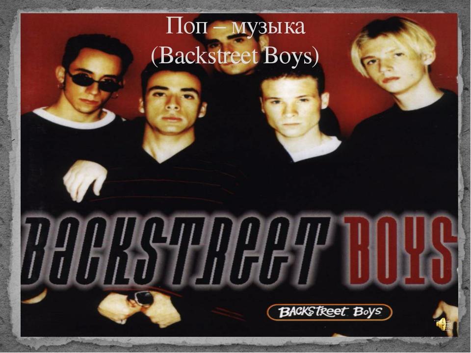 Поп – музыка (Backstreet Boys)
