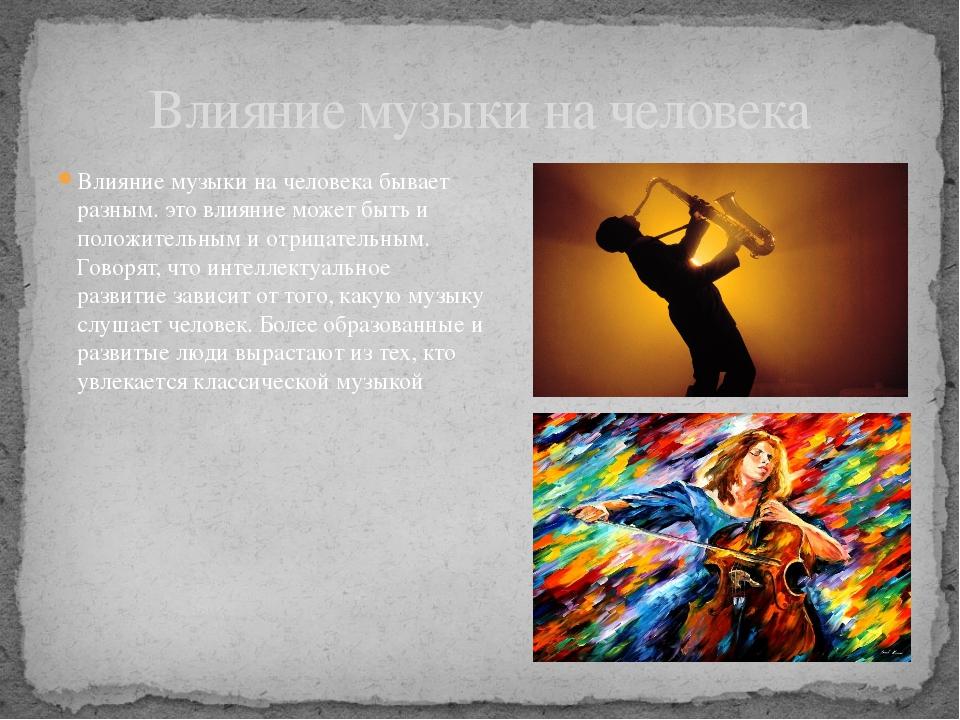 Влияние музыки на человека бывает разным. это влияние может быть и положитель...