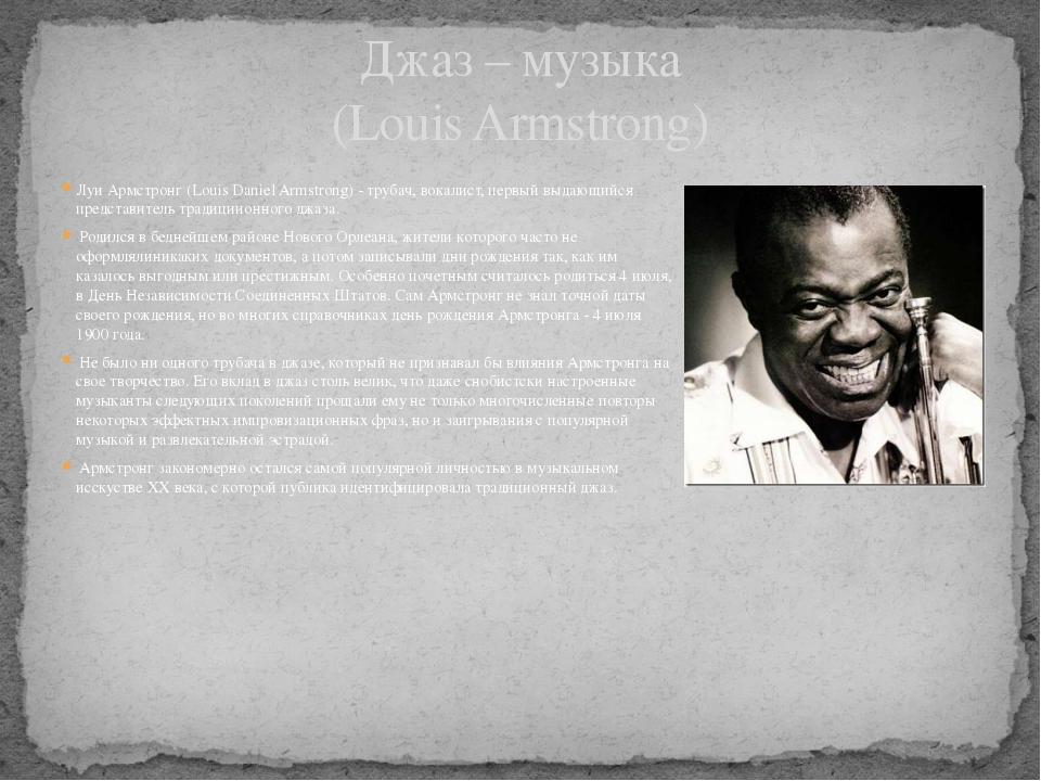 Луи Армстронг (Louis Daniel Armstrong) - трубач, вокалист, первый выдающийся...