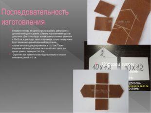 Последовательность изготовления В первую очередь из картона нужно вырезать ша