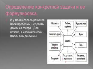 Определение конкретной задачи и ее формулировка. И у меня созрело решение мое