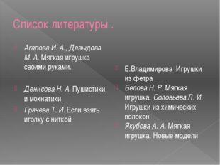 Список литературы . Агапова И. А., Давыдова М. А. Мягкая игрушка своими рукам