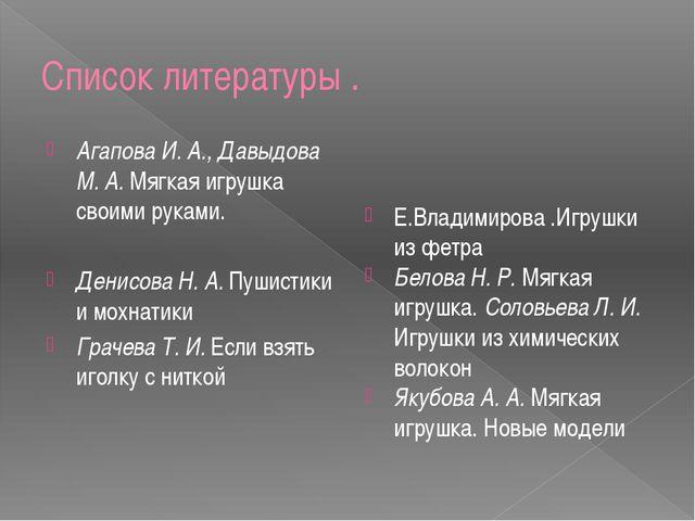 Список литературы . Агапова И. А., Давыдова М. А. Мягкая игрушка своими рукам...