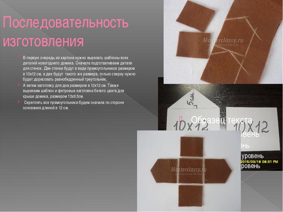 Последовательность изготовления В первую очередь из картона нужно вырезать ша...