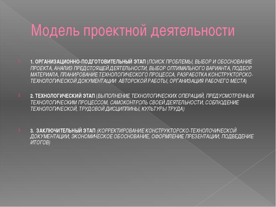 Модель проектной деятельности 1. ОРГАНИЗАЦИОННО-ПОДГОТОВИТЕЛЬНЫЙ ЭТАП (ПОИСК...