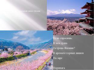 Сакура – поэтический символ Японии Если спросишь: В чем душа Острова Японии?