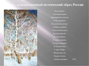 Береза – художественный поэтический образ России Белая береза Под моим окном.