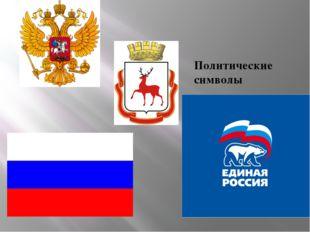 Политические символы
