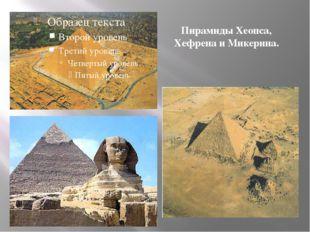 Пирамиды Хеопса, Хефрена и Микерина.