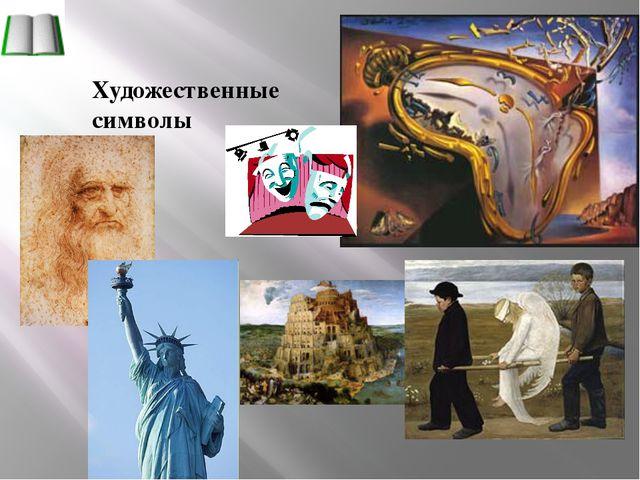Художественные символы