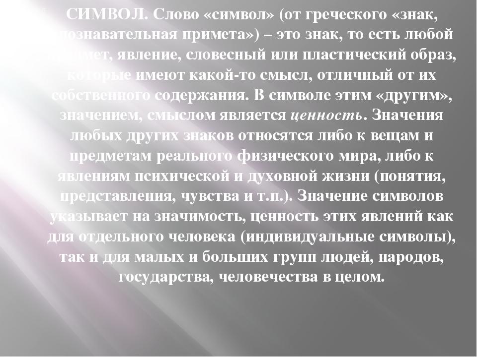 СИМВОЛ. Слово «символ» (от греческого «знак, опознавательная примета») – это...
