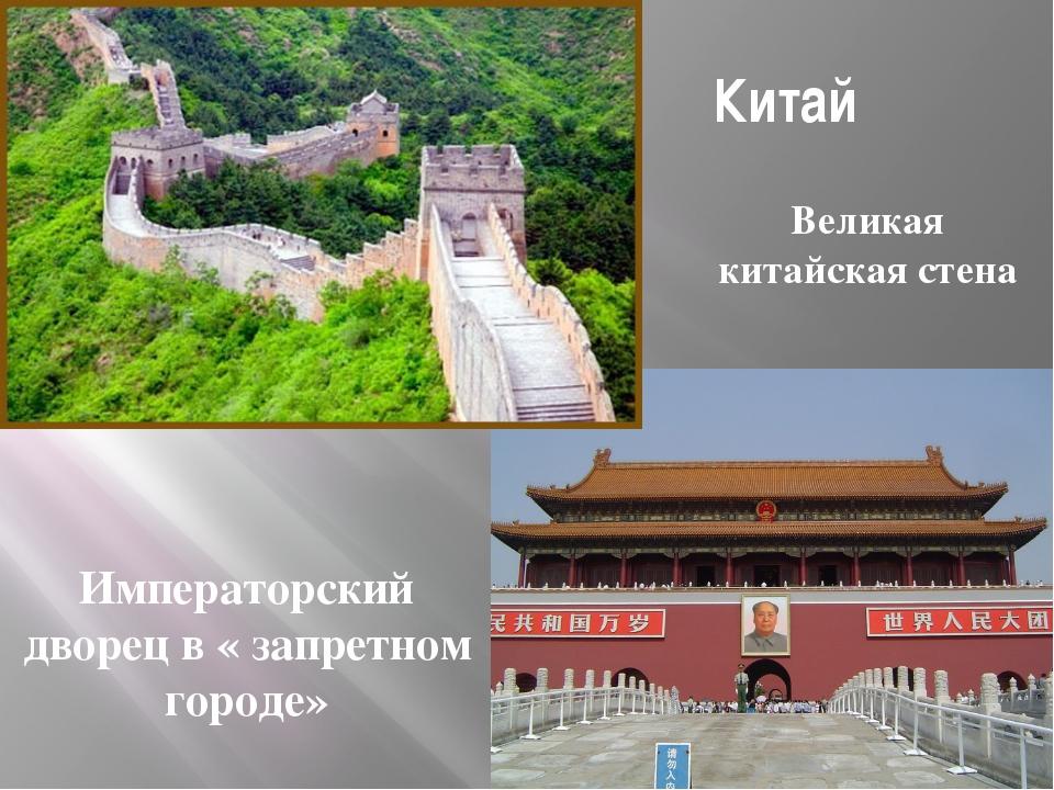 Китай Императорский дворец в « запретном городе» Великая китайская стена