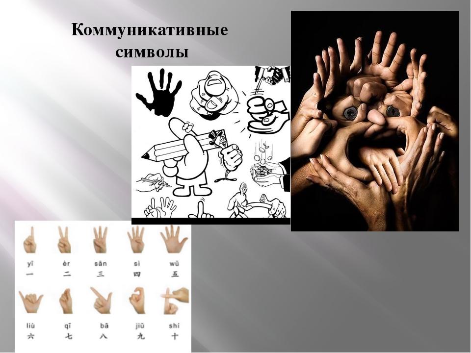 Коммуникативные символы
