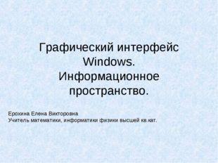 Графический интерфейс Windows. Информационное пространство. Ерохина Елена Вик